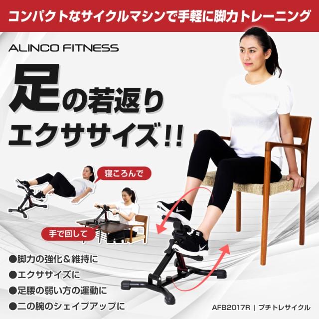 【送料無料】アルインコ(ALINCO) プチトレサイク...