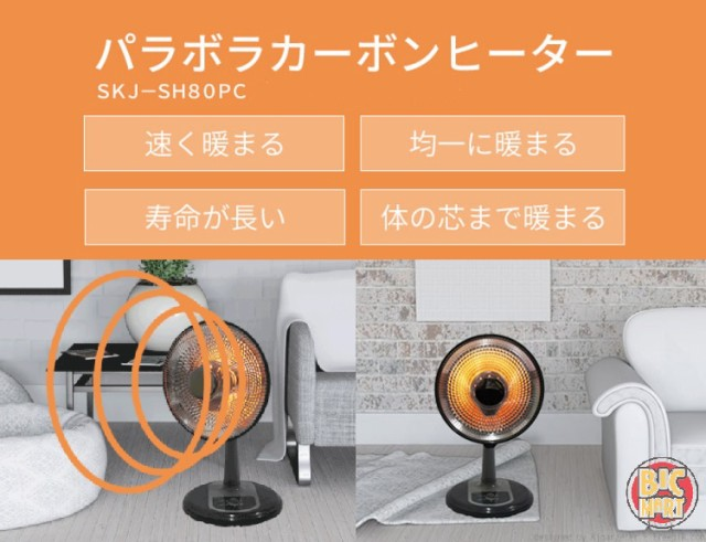 SKJ エスケイジャパン パラボラカーボンヒーター ...