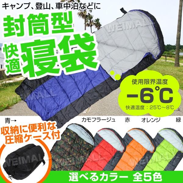 送料無料 寝袋 シュラフ 封筒型 洗える キャンプ...