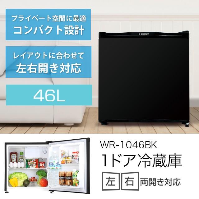 1ドア冷蔵庫 46L WR-1046BK ブラック