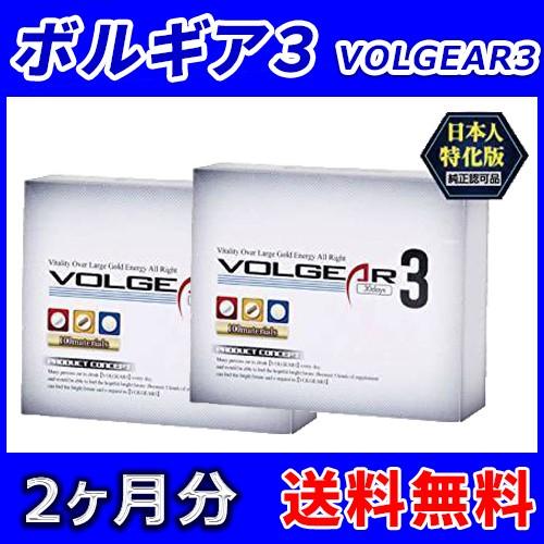 【送料無料】ボルギア3(Volgear3) 2箱2ヶ月分 ロ...