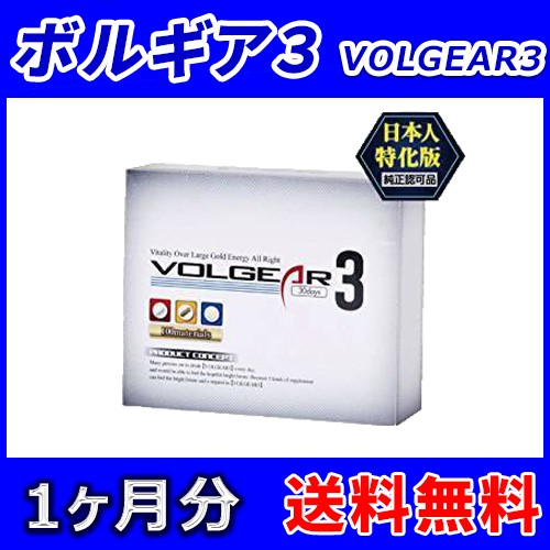 【送料無料】ボルギア3(Volgear3) 1箱1ヶ月分 ロ...