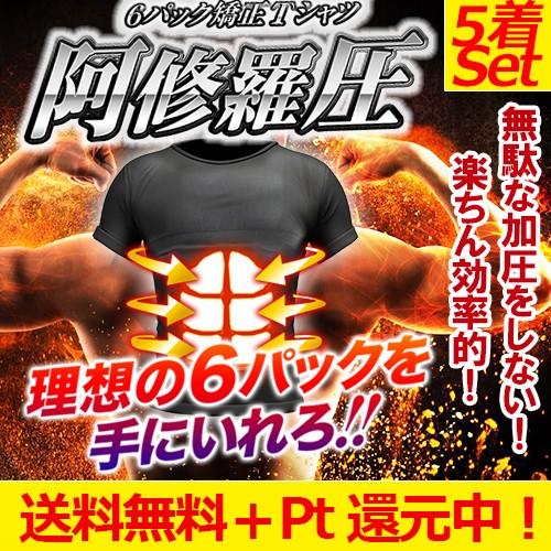 【送料無料】阿修羅圧アシュラーツ M〜Lサイズ 5...