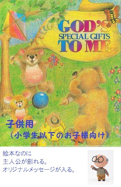 【ギフト箱入り】お誕生日プレゼントに 名前やオリジナルメッセージが入る世界でたった一つの絵本 『神さまの贈りもの』 (子供用)
