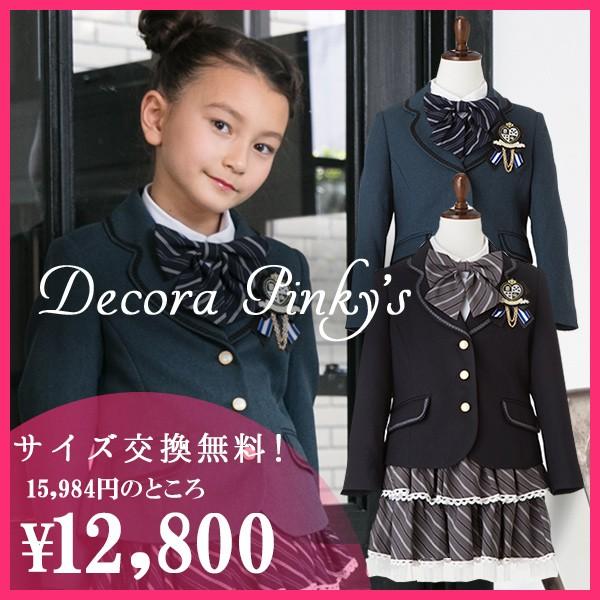 入学式 子供服 女の子 スーツ ブラックフォー...