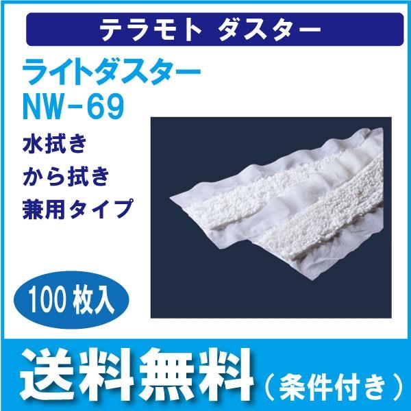 ライトダスター NW-69 100枚入 テラモト CL-362-0...