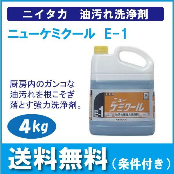 ニイタカ 油汚れ洗浄剤 ニュウーケミクール E-...