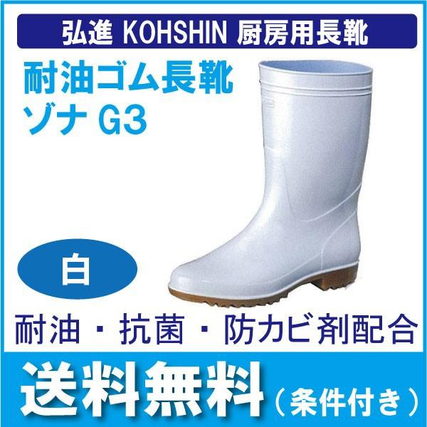 弘進 KOHSHIN 厨房用長靴 耐油ゴム長靴 ゾナG3...