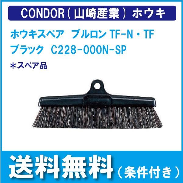 CONDOR(山崎産業) ホウキスペア ブルロンTF-N・T...