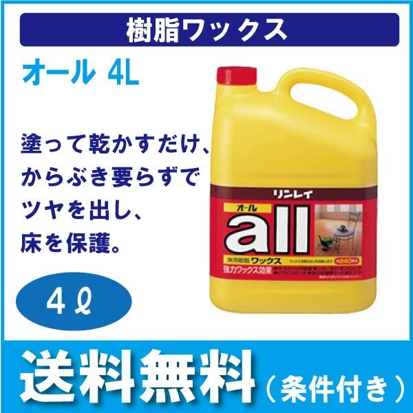 リンレイ all オール 4L 樹脂ワックス