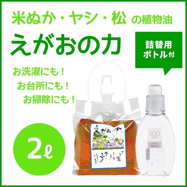 植物油由来成分からできたボタニカル多用途洗剤「...