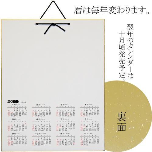607596 カレンダー色紙 F6サイズ 画仙紙無地 ...