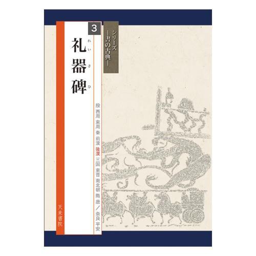 800313 シリーズ書の古典3 礼器碑 A4判72頁 ...