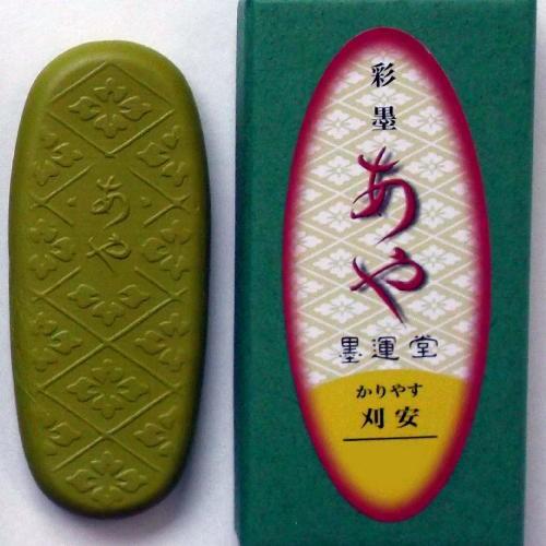 15278 墨運堂 新彩墨あや 刈安(かりやす)【...