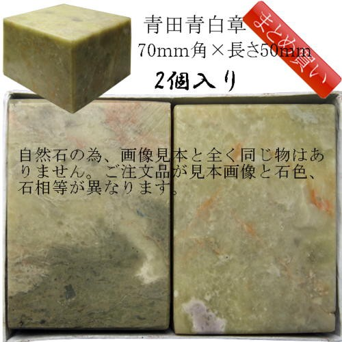 601168b 青田青白章 70mm角×長さ50mm 500...