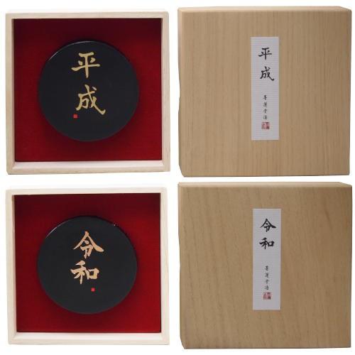509757s 墨運堂 元号墨 高級松煙墨5.0丁型丸形...