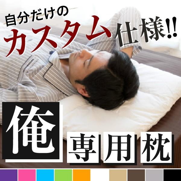 俺専用 分割構造 パイプ枕 高さ調節 35×55cm 彩 ...