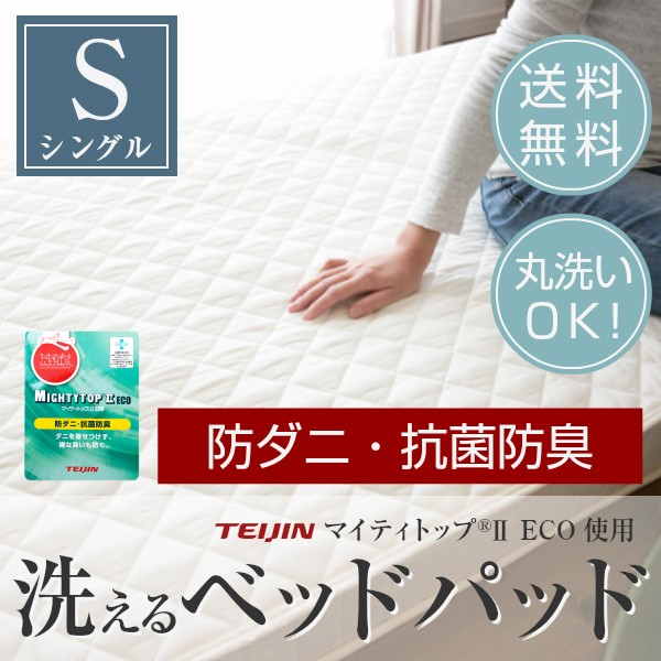 洗えるベッドパッド 防ダニ・抗菌防臭 マイティト...