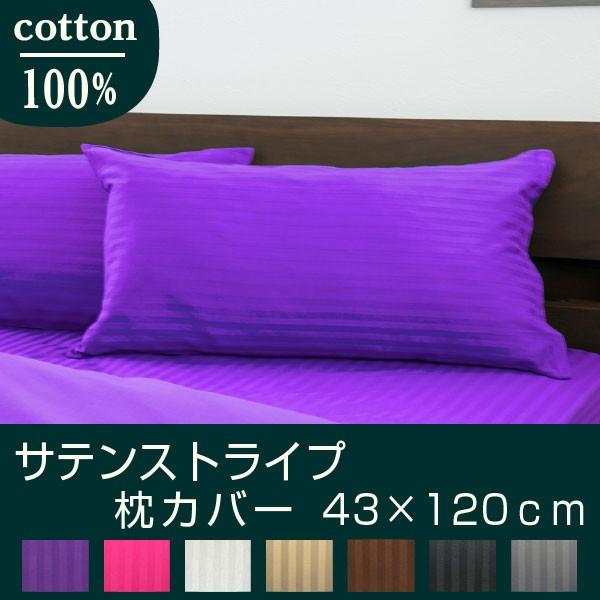 枕カバー ロング 43×120cm サテンストライプ 彩 ...