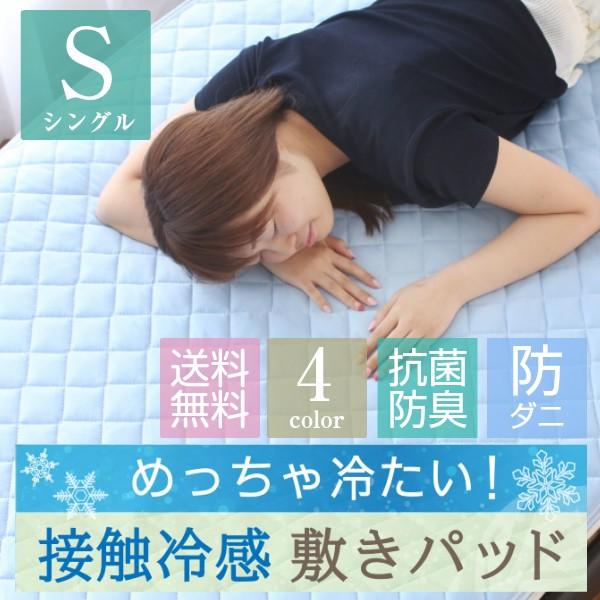 極冷え 冷感 敷きパッド シングル サイズ 100×20...