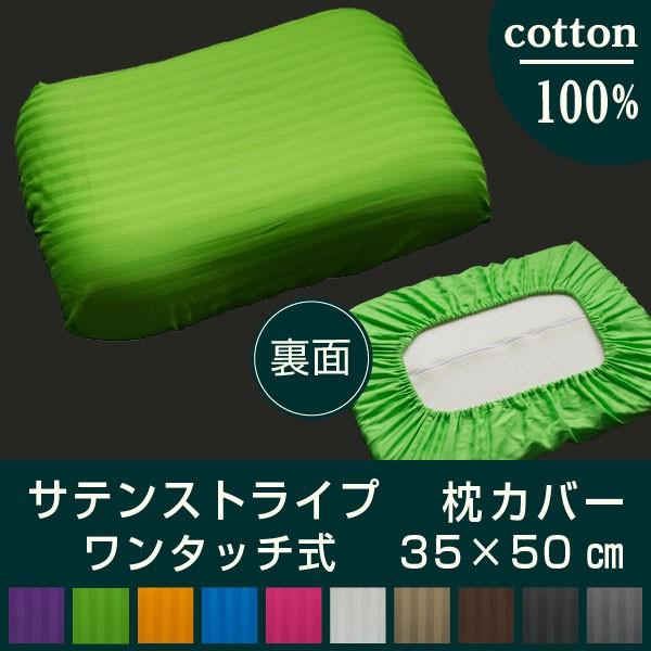 枕カバー  ワンタッチ式 35×50cm サテンストライ...