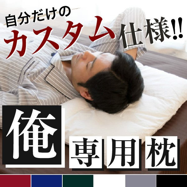 俺専用 分割構造 パイプ枕 高さ調節 35×55cm 雅 ...