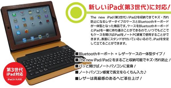 【マグレックス】 The new iPad(第3世代)/iPad2キ...