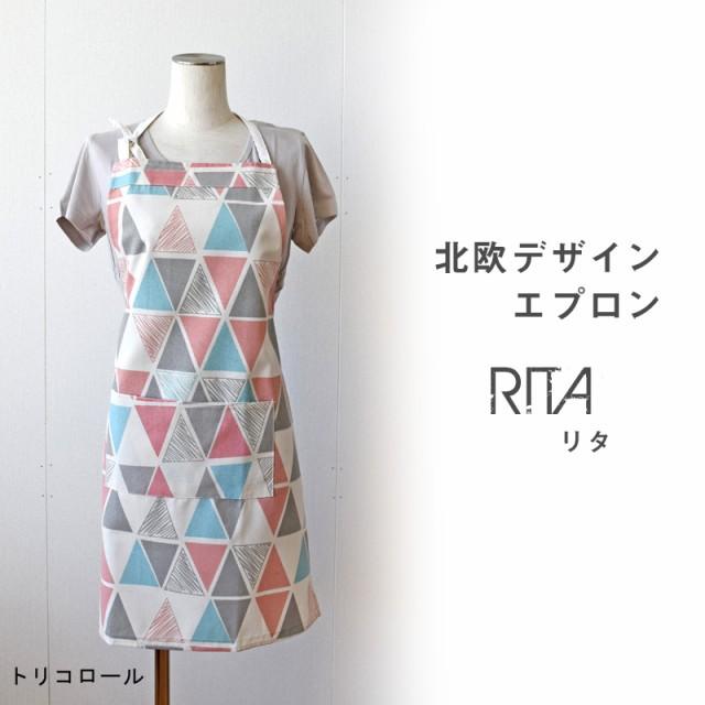 北欧風 コットン リネン デザイン エプロン RITA ...