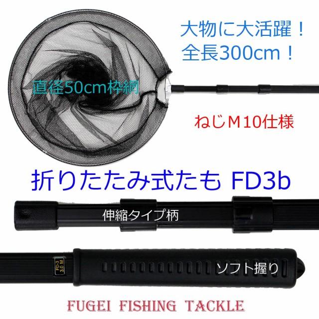全長3m 網経50cm たも【W18FD3b】使い勝て【折り...