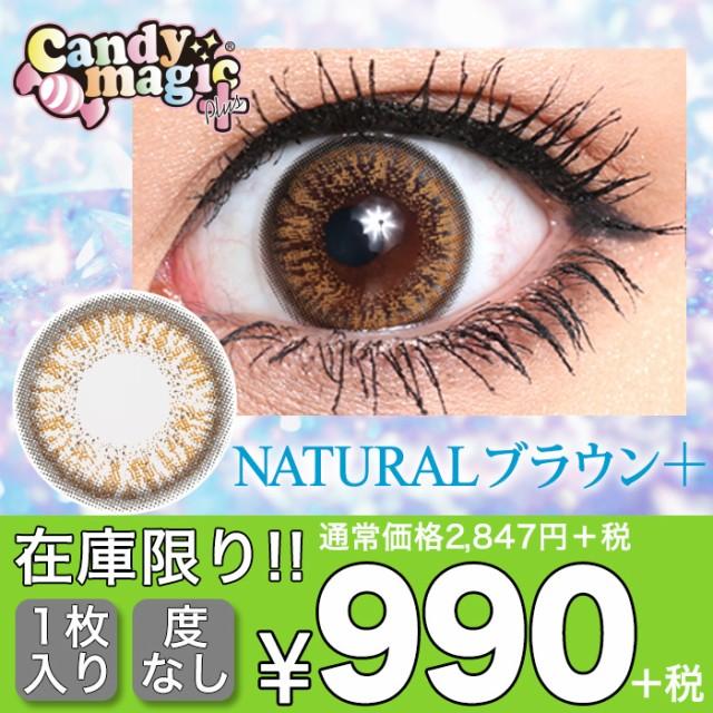 キャンマジ カラコン 【990円セール】 NATURALブ...