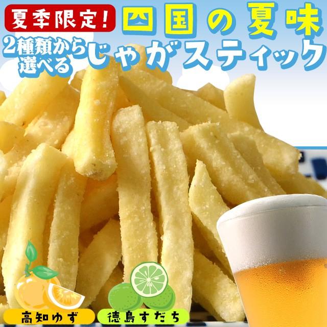【クーポン配布中】夏季限定 訳あり お菓子 2種か...