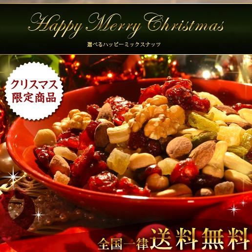 ▼SALE▼無塩・有塩・ドライフルーツ入りが選べる...
