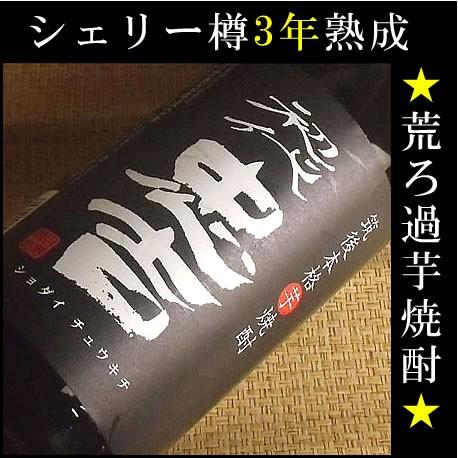 【あす着可】蔵元隠し焼酎 初代忠吉 シェリー樽...