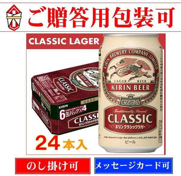 【2ケースで送料無料】キリン クラシックラガー...