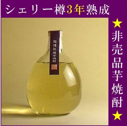 【あす着可】蔵元隠し焼酎 シェリー樽3年熟成芋...