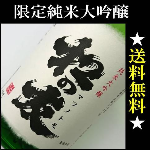 【通常送料無料:数量限定】 松の友 純米大吟醸...