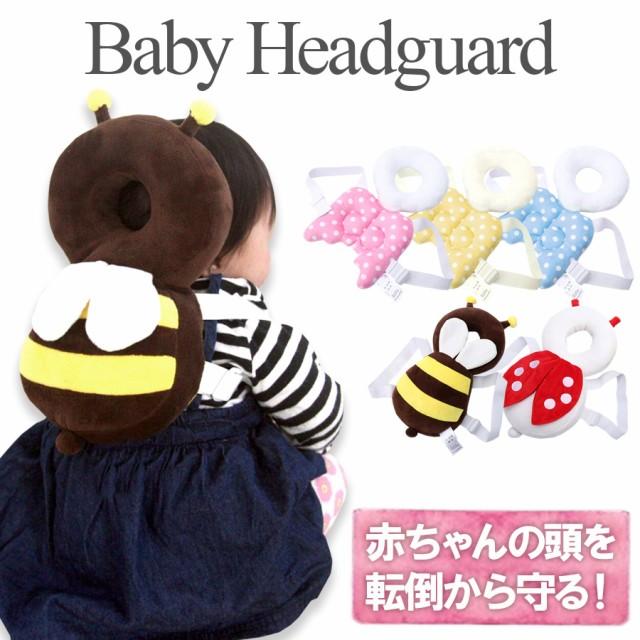 赤ちゃん 転 頭 ヘッドガード  頭保護 転倒 防止 ...