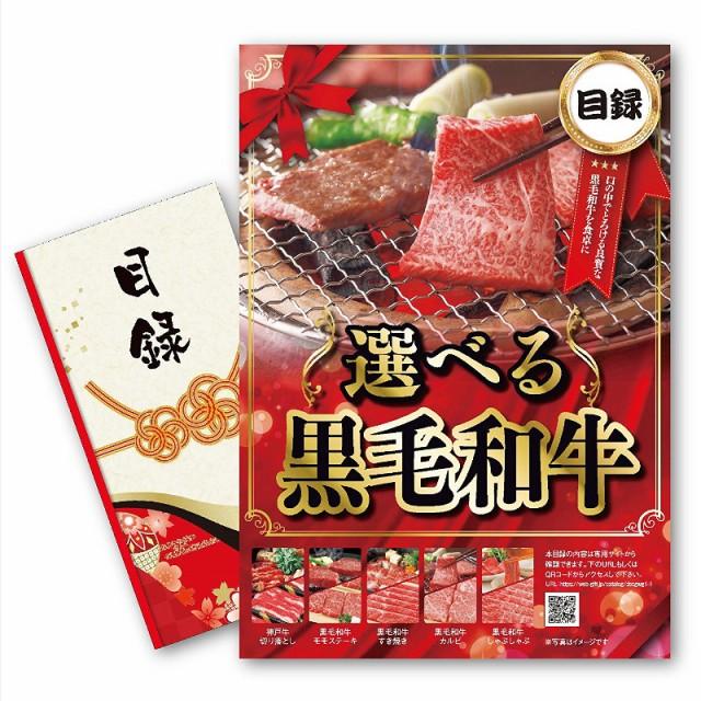 幹事の星! 選べる黒毛和牛三昧[目録・表彰用A4パ...