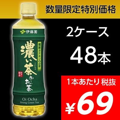 ●代引き不可 伊藤園 おーいお茶 濃い茶 525ml PE...
