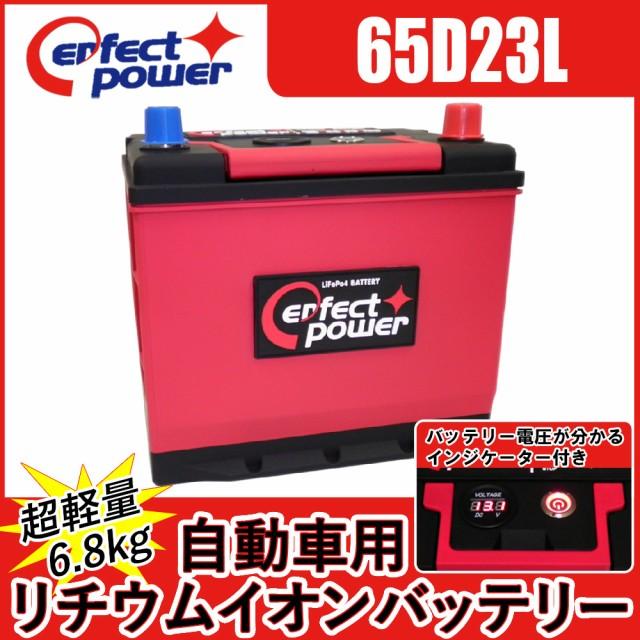 PERFECT POWER 65D23L 自動車用リチウムイオンバ...