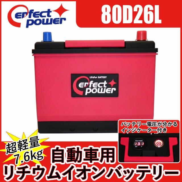 PERFECT POWER 80D26L 自動車用リチウムイオンバ...