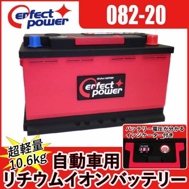 PERFECT POWER 082-20 自動車用リチウムイオンバ...