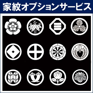 家紋オプション【お衣裳同時レンタル専用】
