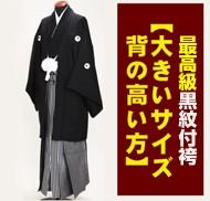 大きいサイズ【最高級黒紋付袴レンタル】結婚式 ...