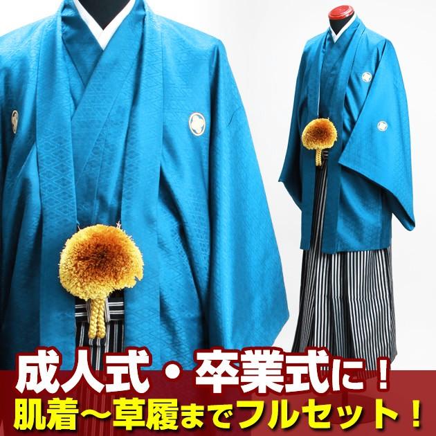 成人式 袴 レンタル 【色紋付袴レンタル 水色 +柄...