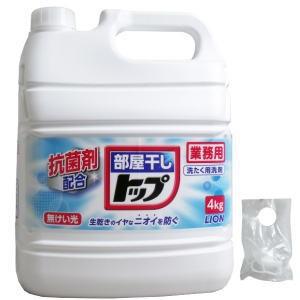 業務用洗濯洗剤  液体部屋干し トップ 4Kg