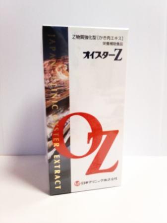 オイスターZ 500粒【送料無料】牡蠣肉エキス