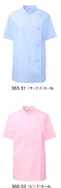360-31・33 レディス医務衣 半袖 全2色 (看...
