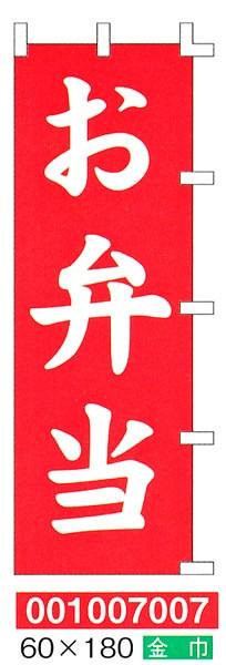 001007007 のぼり 全1色 (太田旗店 のぼり ...