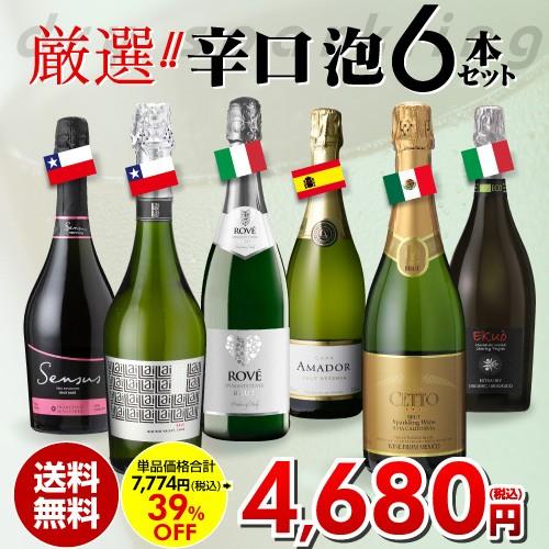 厳選辛口泡(スパークリング)6本セット71弾 【送料無料】 [ワインセット][スパークリングワイン セット][長S]